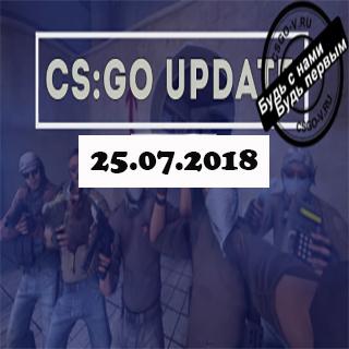 обновление CS:GO 25.07.2018