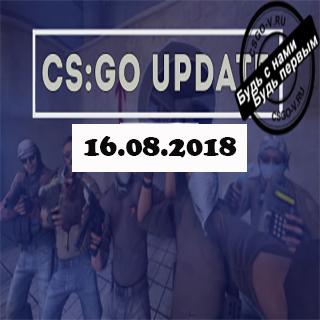 обновление CS:GO 16.08.2018