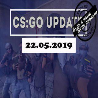 Обновление CS:GO 22.05.2019