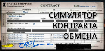 Симулятор контрактов обмена кс го
